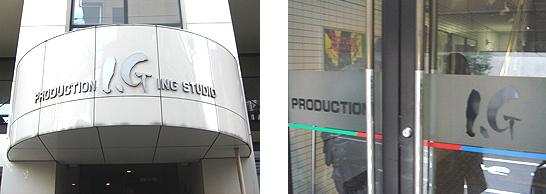 プロダクションI.G視察