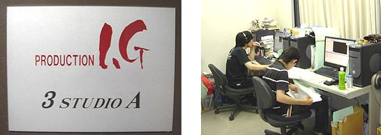プロダクションI.G CG作品の制作室